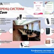 Проектирование, монтаж, инсталляция конференц-систем