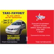 Такси-купоны фото