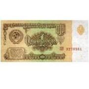 Деньги для выкупа невесты СССР 1 руб фото