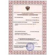 Регистрационное удостоверение Минздрава фото