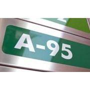"""бензин Аи95 """"премиум"""" фото"""