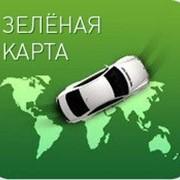 Страховка Зеленая Карта фото