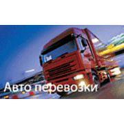 Перевозки автомобильные грузов фото