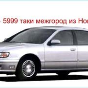 Такси новосибирск - томск, новокузнецк, горно алтайск фото