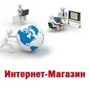 """Разработка """"интернет магазин"""" фото"""