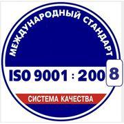 Внедрение систем менеджмента качества ИСО 9000 фото