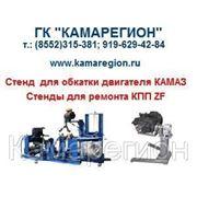 Камарегион стенд для разборки-сборки КПП, двигателей Камаз Маз Урал фото
