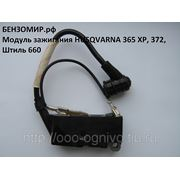 Модуль зажигания Husgvarna 365XP, 372, 5200, Штиль 660 фото