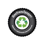 Утилизация отходов Резинотехнических изделей фото