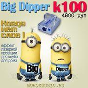 Big Dipper K100 Твердотельный лазер с диодной накачкой, цвет зеленый, 30 мВт, способ управления - з фото