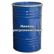 Никель уксуснокислый, квалификация: хч / фасовка: 0,5 фото