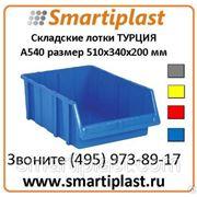 Лотки для склада Sembol Plastik в Москве KOD P.A540 510х340х200 мм фото