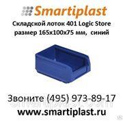 Складской лоток 401 Logic Store размер 165х100х75 мм, цвет синий фото