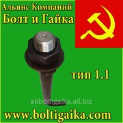 Болт фундаментный изогнутый тип 1.1 М24х1600 сталь ст3пс2 ГОСТ 24379.1-80 фото