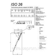 Чердачная лестница Dolle ISO 26