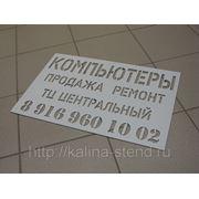 Трафарет на асфальт 600х400