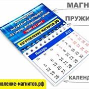 Календари на магните (магнитный календарь) на 2018 фото