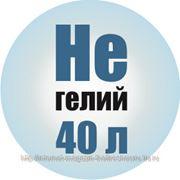 Eq Гелий марка Б 40 л. (чистота 99,990%) фото