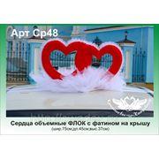Сердца объемные ФЛОК с фатином на крышу (шир.75см;дл.45см;выс.37см) фото