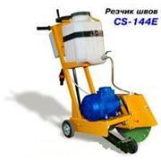 Резчик швов CS144E (двиг. электр. N=4кВт, n=3000об/мин) фото