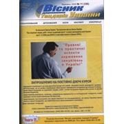 Журнал Вестник государственных закупок фото