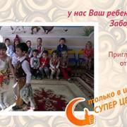 Мини Детский сад в Алматы фото