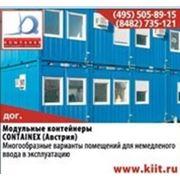 Модульные быстровозводимые здания из контейнеров CONTAINEX фото