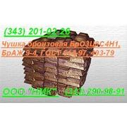 Продам чушковую бронзу БрО4Ц4С17 ГОСТ 614-97, ГОСТ 613-79, ГОСТ 493-79 фото