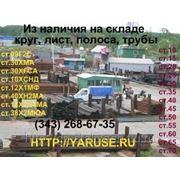 Рессорно-пружинные стали ГОСТ14959-79 – 65Г, 60С2А, 50ХФА фото