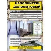 Наполнитель доломитовый используется в качестве минерального наполнителя и пылевидной посыпки при из