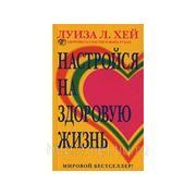 Книга Луиза Хей. Настройся на здоровую жизнь фото