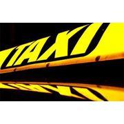 Круглосуточный заказ такси в Якутске