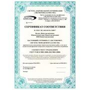Сертификация ISO сертификация работ и услуг фото
