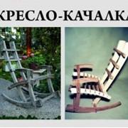 Кресло-качалка без единого гвоздя фото
