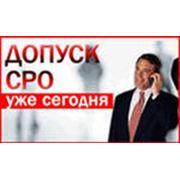 Вступление в СРО ПРОЕКТИРОВЩИКОВ фото