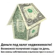 Займ под залог Недвижимости. Тел. 8-919-818-05-05 фото