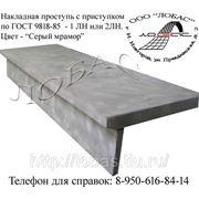 Накладная проступь 1ЛН15.2, цвет «Серый мрамор» (1500х220х40) фото