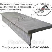 Накладная проступь 2ЛН15.2, цвет «Серый мрамор» (1470х245х40) фото