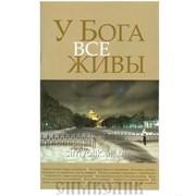 Книга У Бога все живы Артикул:2003Кн136 фото