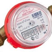 Счетчик воды СГВ-15 Бетар квартирный (холодной, горячей воды) на 6 лет фото