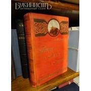 Интересная книга по астрономии, букинистический антиквариат. фото