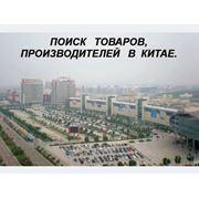 Поиск поставщиков промышленного оборудования в КНР фото