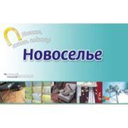 Программа лояльности «Новоселье» г. Томск фото