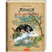 "Babysuper Книга Л. Кэрролл ""для малышей. Алиса"", ТриМаг фото"