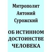 Книга Митрополит Антоний Сурожский фото