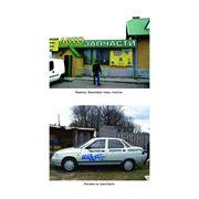 Вывески и реклама на авто фото