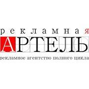 Реклама на радиостанциях Красноярска фото
