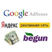 Размещение контекстной рекламы Yandex Google Mail фото