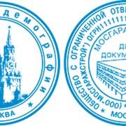 Печать с графикой/логотипом по оттиску фото