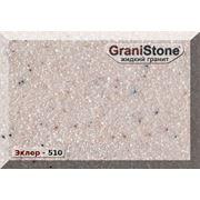 Эклер декоративный наполнитель GraniStone фото